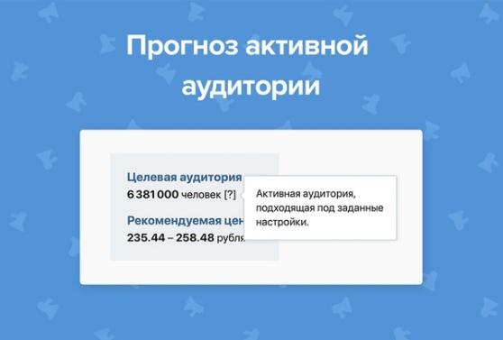 Теперь в рекламном кабинете ВКонтакте при настройке таргетинга..